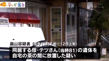 岩手県盛岡市母親死体遺棄事件2.jpg