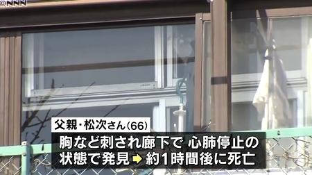 岩手県盛岡市紅葉ヶ丘父母殺傷事件3.jpg