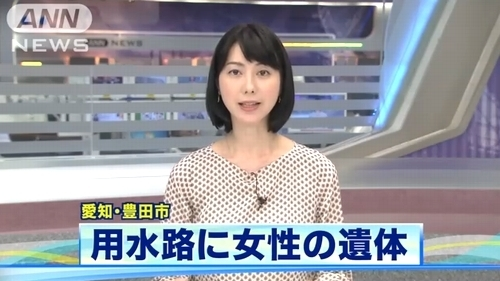 市川寛子アナウンサーがニュース愛知県豊田市全裸女性変死体.jpg