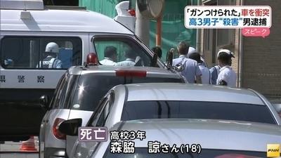 平塚市高校生を車で跳ね殺人1.jpg