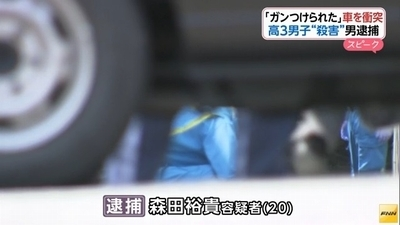 平塚市高校生を車で跳ね殺人2.jpg