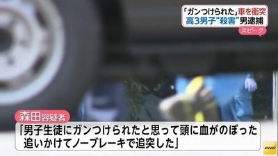 平塚市高校生を車で跳ね殺人3.jpg