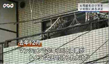 広島同級生傷害事件犯人少年院送致.jpg