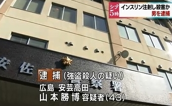 広島市安佐南区大学生殺人事件1.jpg