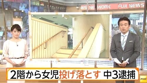 広島県三原市女児投げ落とし中3男子逮捕1.jpg