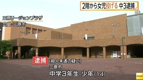 広島県三原市女児投げ落とし中3男子逮捕2.jpg