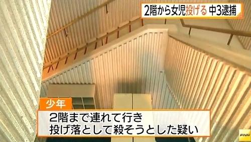 広島県三原市女児投げ落とし中3男子逮捕3.jpg