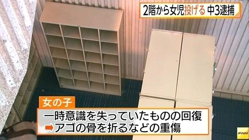 広島県三原市女児投げ落とし中3男子逮捕4.jpg