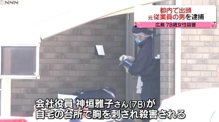 広島県呉市女性会社役員殺人事件1.jpg