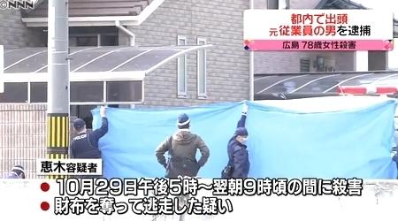 広島県呉市女性会社役員殺人事件2.jpg