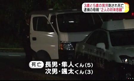 広島県東広島市子供2人惨殺事件4.jpg