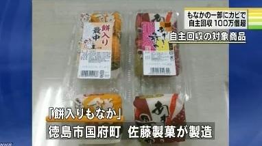 徳島の佐藤製菓のもなかにカビ.jpg