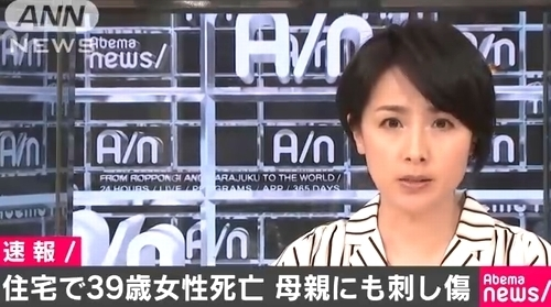 徳島県小松島市女性2人殺人致傷事件.jpg