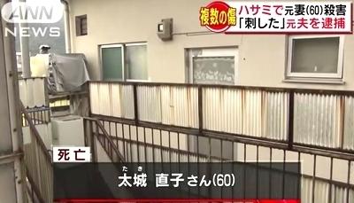 徳島県徳島市鮎喰町元妻惨殺事件1.jpg