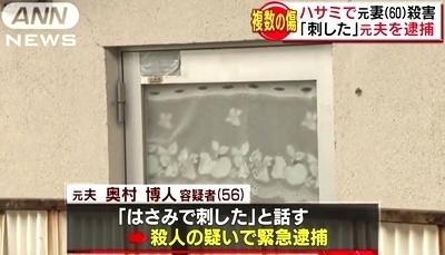 徳島県徳島市鮎喰町元妻惨殺事件3.jpg