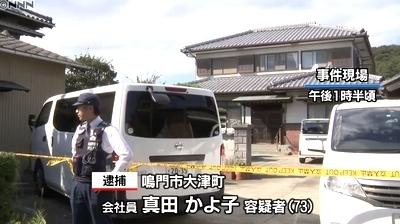 徳島県鳴門市母親が息子を殺害1.jpg