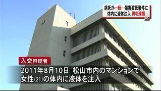 愛媛松山市薬物中毒傷害致死事件1.jpg