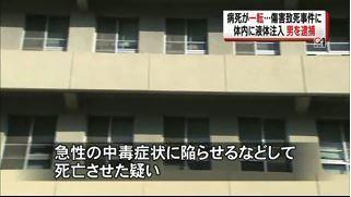 愛媛松山市薬物中毒傷害致死事件2.jpg