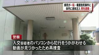 愛媛松山市薬物中毒傷害致死事件3.jpg