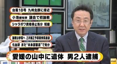 愛媛県の山中に男性死体遺棄.jpg