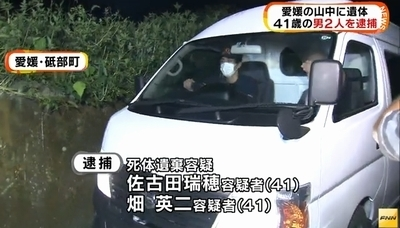 愛媛県の山中に男性死体遺棄1.jpg