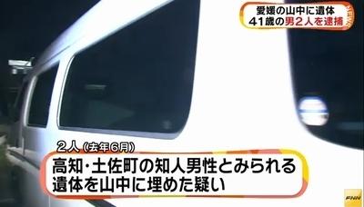 愛媛県の山中に男性死体遺棄2.jpg