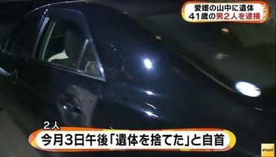 愛媛県の山中に男性死体遺棄3.jpg