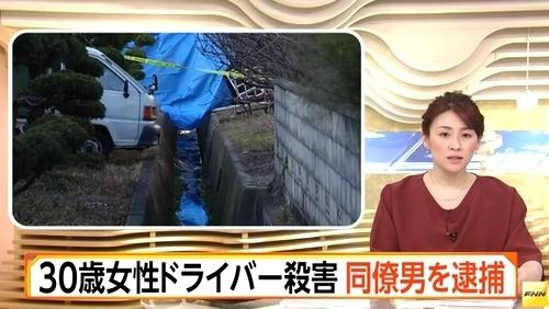 愛媛県今治市会社員女性殺人事件0.jpg