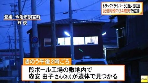愛媛県今治市会社員女性殺人事件1a.jpg