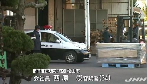 愛媛県今治市会社員女性殺人事件2.jpg