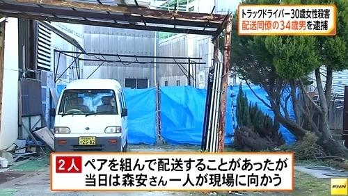 愛媛県今治市会社員女性殺人事件4.jpg