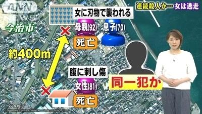 愛媛県今治市女性連続殺人事件3b.jpg