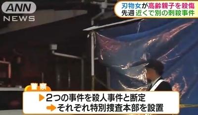 愛媛県今治市女性連続殺人事件4.jpg