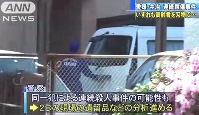 愛媛県今治市女性連続殺人事件5.jpg
