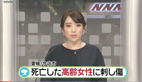 愛媛県今治市高齢女性刺殺事件.jpg