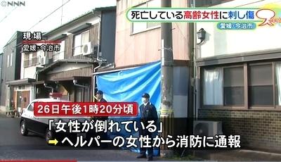 愛媛県今治市高齢女性刺殺事件1.jpg