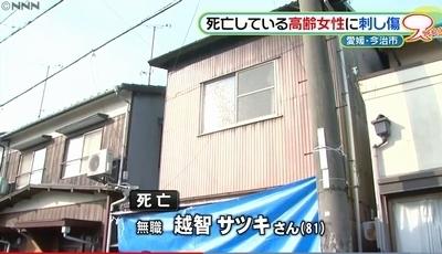 愛媛県今治市高齢女性刺殺事件2.jpg