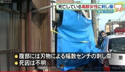 愛媛県今治市高齢女性刺殺事件3.jpg