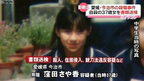 愛媛県今治市高齢女性連続殺人.jpg