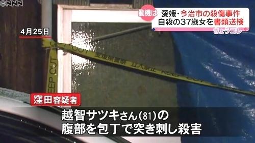 愛媛県今治市高齢女性連続殺人1.jpg