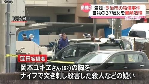 愛媛県今治市高齢女性連続殺人2.jpg