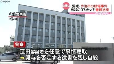 愛媛県今治市高齢女性連続殺人3.jpg