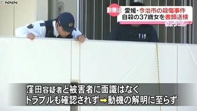 愛媛県今治市高齢女性連続殺人4.jpg