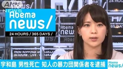 愛媛県宇和島市アパート男性殺人で犯人逮捕.jpg