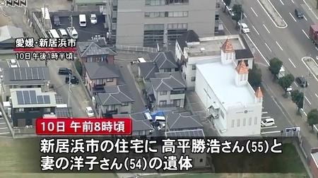 愛媛県新居浜市50代夫婦殺人事件で息子逮捕1.jpg