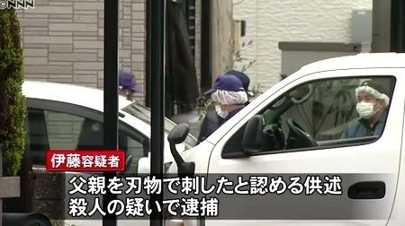 愛媛県新居浜市50代夫婦殺人事件で息子逮捕3.jpg