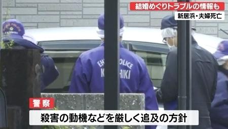愛媛県新居浜市50代夫婦殺人事件で息子逮捕5.jpg