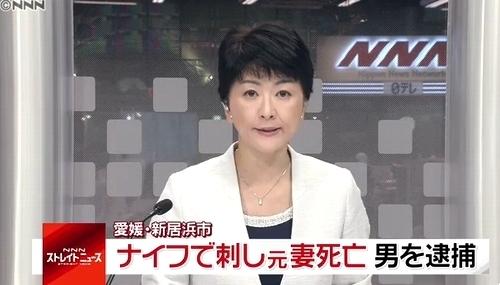 愛媛県新居浜市元妻殺人事件.jpg