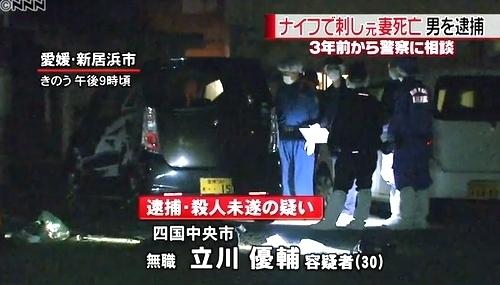 愛媛県新居浜市元妻殺人事件1.jpg