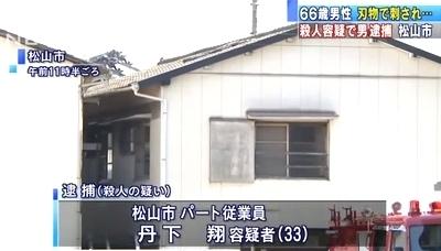 愛媛県松山市アパート男性殺人事件1.jpg